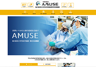 AMUSE 旭川医科大学 外科学講座教育支援機構様 ホームページ