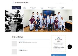 旭川医科大学病院病理部様 ホームページ