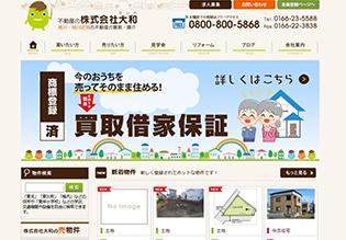 株式会社大和様 ホームページ