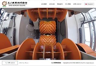 エノ産業株式会社様 ホームページ