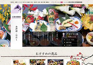 藤井調理部様 ホームページ