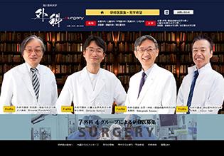 旭川医科大学病院 外科様 研修医募集 ホームページ