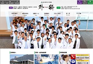 旭川医科大学病院外科様 ホームページ