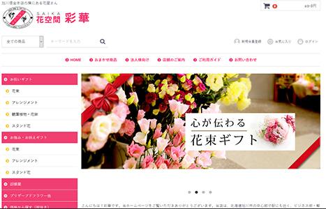 花空間 彩華様 ホームページ