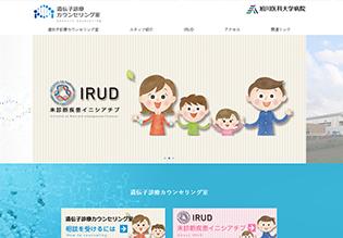 旭川医科大学病院遺伝子診療カウンセリング様 ホームページ