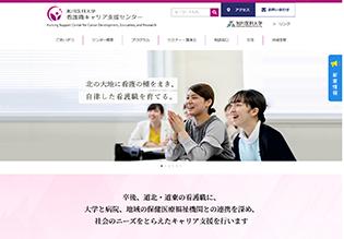 旭川医科大学看護師キャリア支援センター