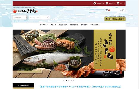 枝幸町 こしん様 ホームページ
