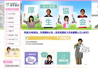 社会福祉法人 厚生協会様 リクルートサイト