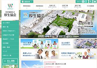 社会福祉法人 厚生協会様 ホームページ
