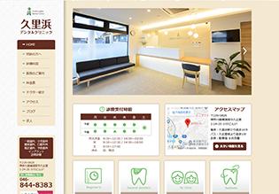 医療法人IMA 久里浜デンタルクリニック様 ホームページ