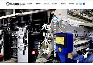 旭川食糧株式会社様 ホームページ