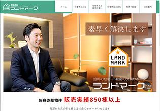 有限会社ランドマーク様 ホームページ