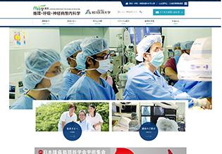 旭川医科大学 循環・呼吸・神経病態内科学講座様 ホームページ