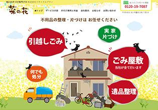 株式会社リサイクルプラン 菜の花様 ホームページ