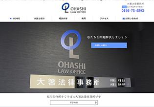 大箸弁護士事務所様 ホームページ