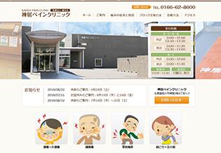 医療法人健光会 神居ペインクリニック様 ホームページ
