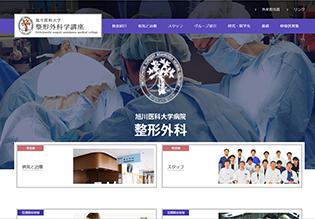旭川医科大学整形外科学講座様 ホームページ