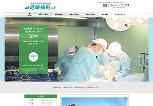 整形外科 進藤病院様 ホームページ