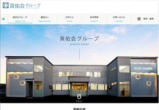 真佑会グループ 株式会社MARS様 ホームページ