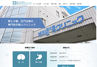 医療法人社団真佑会 旭川消化器肛門クリニック様 ホームページ