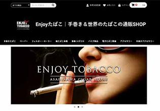エンジョイたばこ様 ホームページ