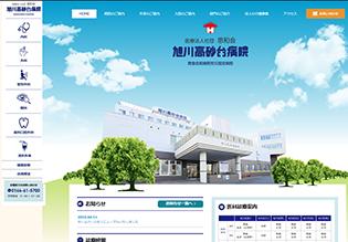 医療法人社団恩和会 旭川高砂台病院様 ホームページ