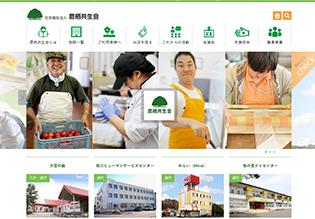 社会福祉法人 鷹栖共生会様 ホームページ
