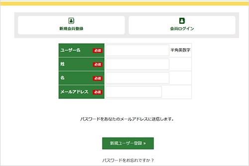会員登録画面のスクリーンショット