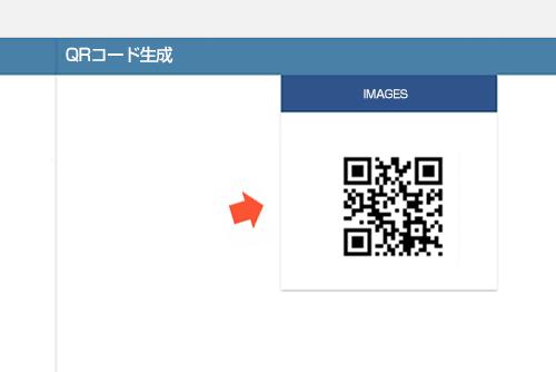 QRコード生成のイメージ