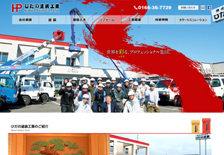 株式会社ひだの塗装様 ホームページ