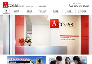 株式会社アクセス様 ホームページ