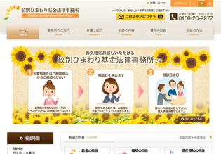紋別ひまわり基金法律事務所様 ホームページ