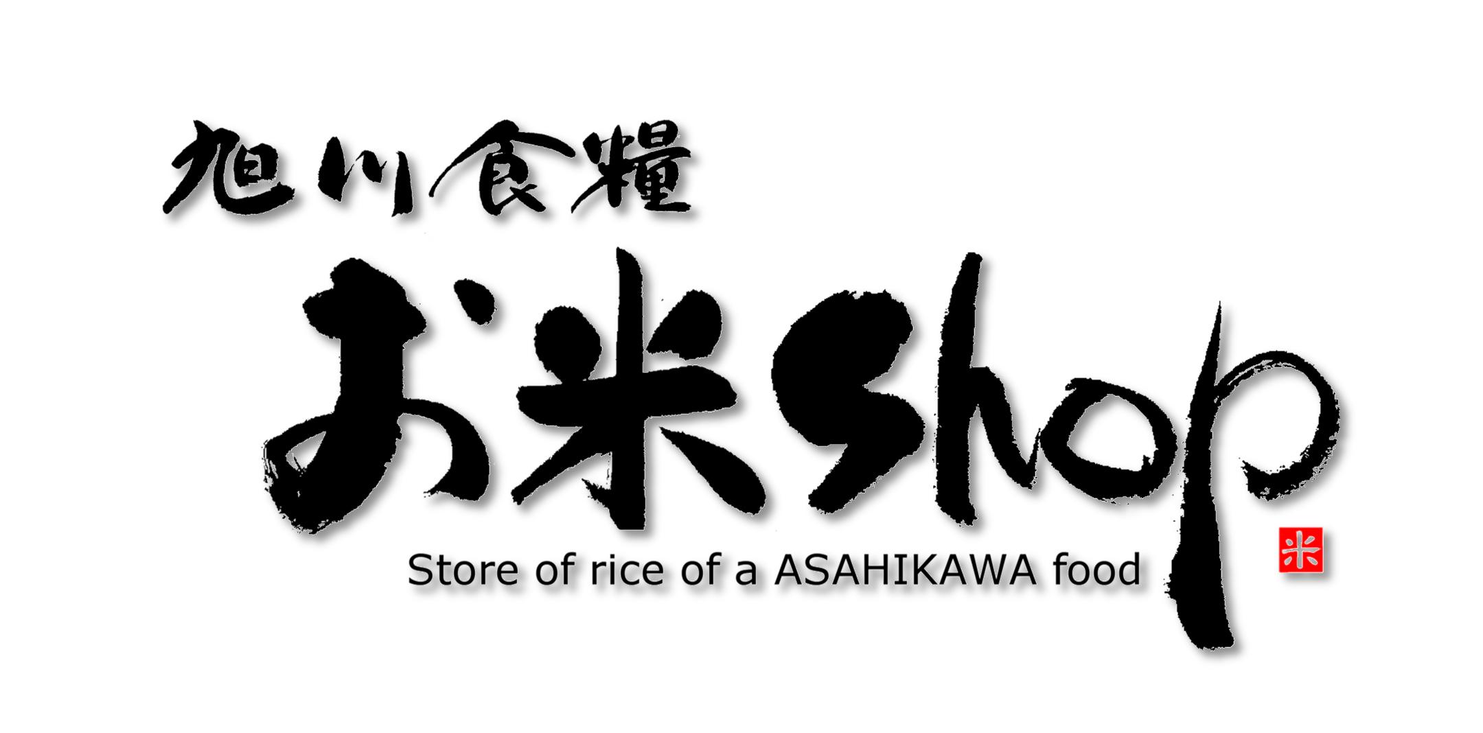 旭川食糧様お米Shopのロゴ