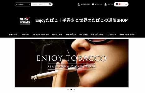 Enjyたばこ様のスクリーンショット