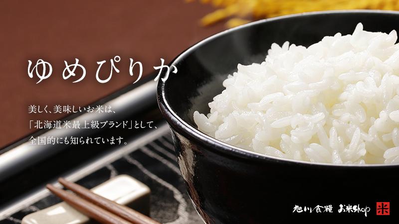旭川食糧様お米Shopで使用しているバナー画像
